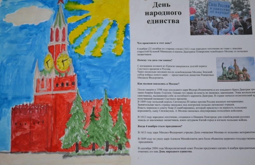 Novosti_2/den_edinstva2.jpg