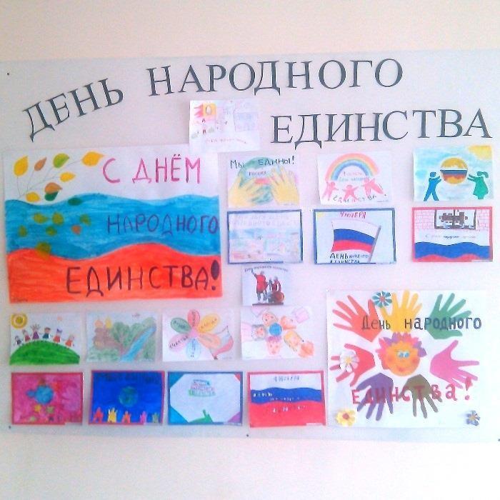 Novosti_2/den_edinstva5.jpg